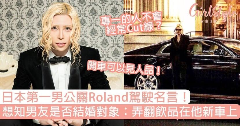 日本第一男公關Roland駕駛名言!想知男友是否結婚對象:試弄翻飲品在他新車上!