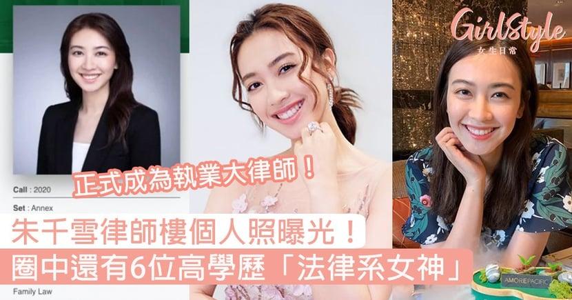朱千雪律師樓個人照曝光!正式成為執業大律師,圈中還有6位「法律系女神」?