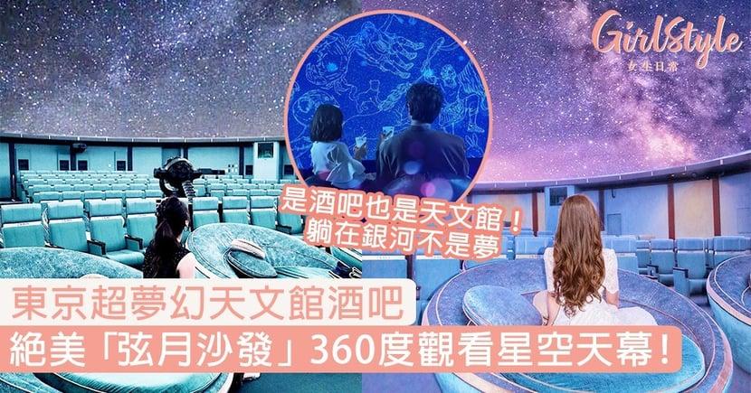 【東京景點】超夢幻天文館酒吧,絕美「弦月沙發」360度觀看星空天幕電影