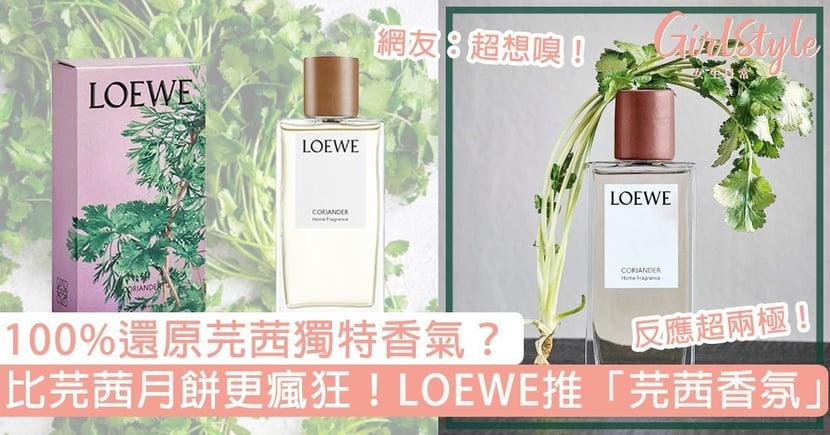 LOEWE推全新「芫茜香氛」!比芫茜月餅更瘋狂,100%還原芫茜獨特香氣你敢試嗎?