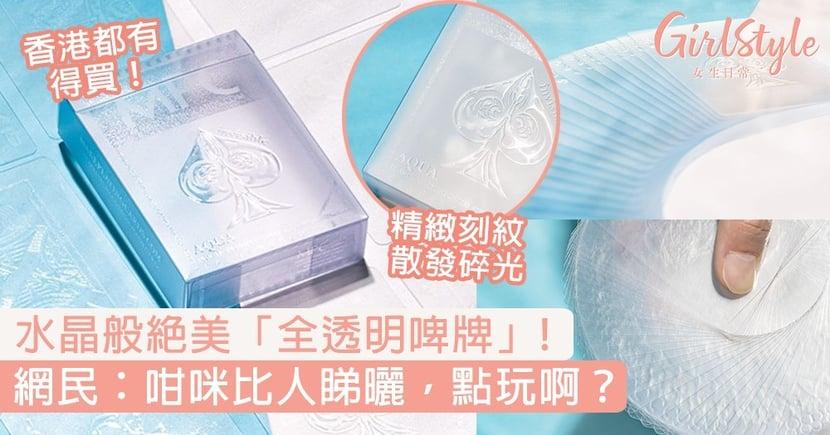 「全透明啤牌Aqua Deck」水晶般絕美!防水輕巧耐用,網民:咁咪比人睇曬,點玩?
