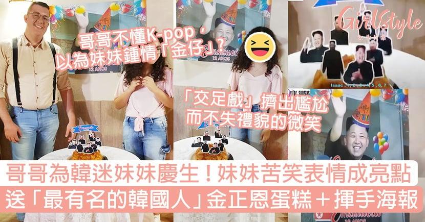 哥哥為韓迷妹妹慶生!送「最有名的韓國人」金正恩蛋糕+揮手海報,妹妹表情成亮點!