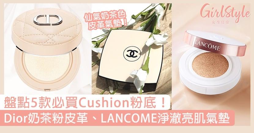 5款必買Cushion粉底推介!Dior絕美奶茶粉皮革氣墊、LANCÔME淨澈亮肌修護氣墊!