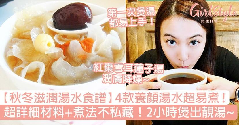 【秋冬滋潤湯水食譜】4款養顏湯水超易煮,超詳細材料+煮法不私藏!