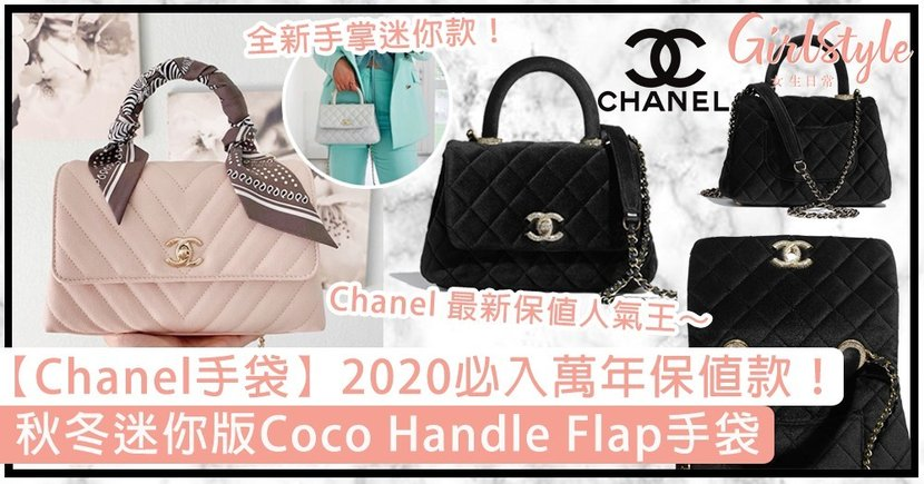 【Chanel手袋2020】秋冬迷你版Coco Handle Flap!必入萬年保值款,即睇入手價錢!