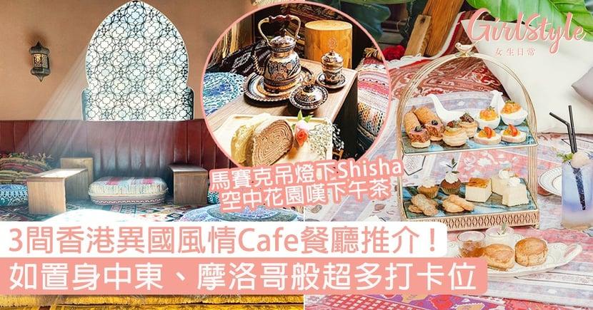香港3間異國風情Cafe餐廳推介!如置身中東、摩洛哥般超多打卡位,空中花園嘆下午茶!