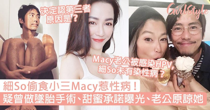 【細So出軌】Macy疑曾有BB、甜蜜承諾曝光,老公終原諒她!