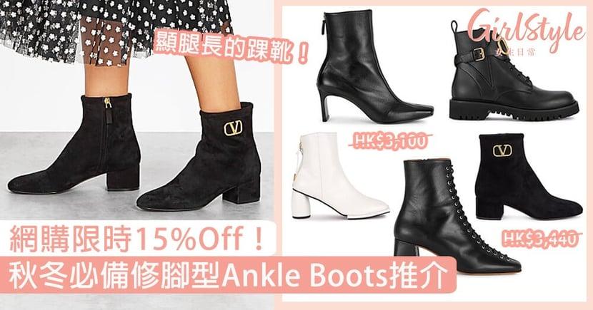 2020秋冬Ankle Boots踝靴推介!增高修腳型的百搭短靴,網購優惠15%Off!
