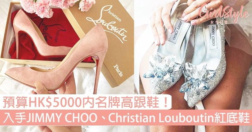 網購預算HK$5000內名牌高跟鞋!入手JIMMY CHOO、Christian Louboutin「紅底鞋」!