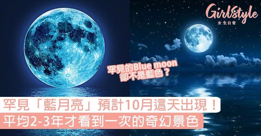 罕見「藍月亮Blue Moon」預計10月這天出現!平均2-3年才看到一次的珍貴月色〜