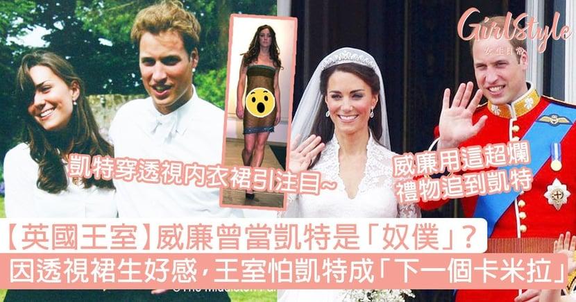 【英國王室】威廉曾當凱特是奴僕?因透視裙一見鐘情,王室怕凱特成「下一個卡米拉」
