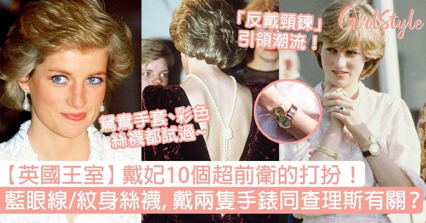 【英國王室】戴妃10個超前衛打扮!藍眼線、紋身絲襪,戴兩隻手錶同查理斯有關?