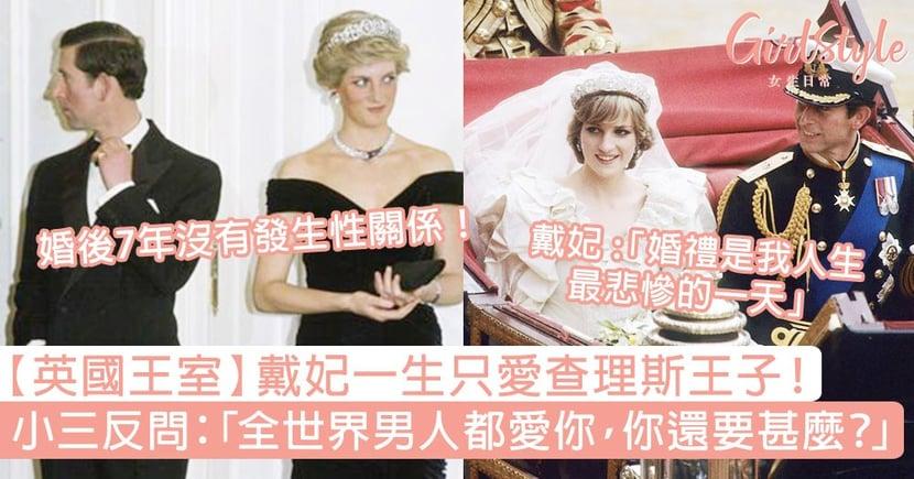 【英國王室】戴妃一生只愛查理斯!小三反問:「全世界男人都愛你,你還要甚麼?」