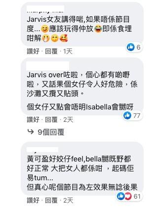 【貼身36】,岡本女神,黃可盈,Isabella,Jarvis