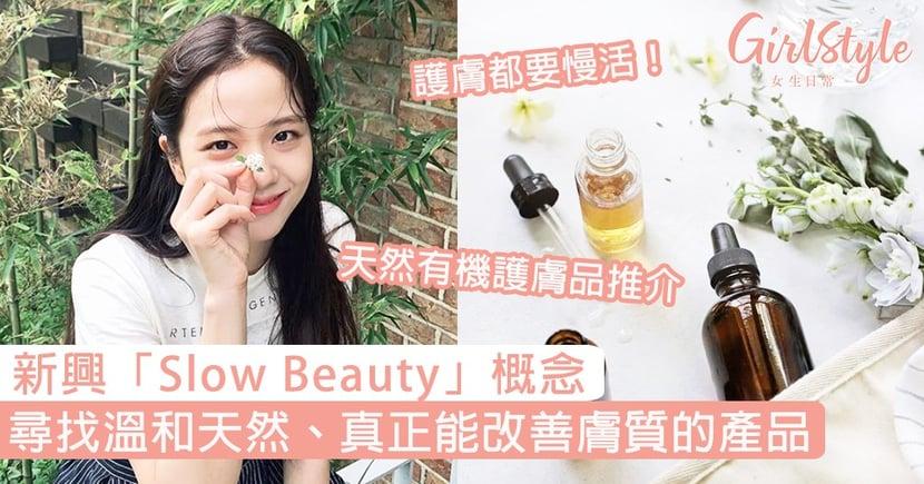 護膚都要慢活!新興「Slow Beauty」概念,尋找溫和天然、真正能改善膚質的產品!