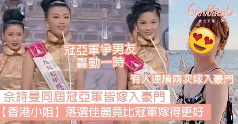 【香港小姐】佘詩曼同屆冠亞軍皆嫁入豪門,  落選佳麗竟比冠軍嫁得更好?