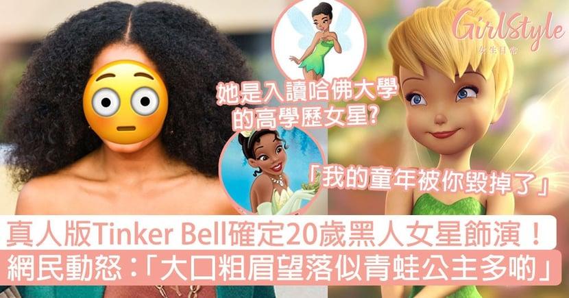 真人版Tinker Bell確定20歲黑人女星演!網民動怒:「大口粗眉望落似青蛙公主多啲」