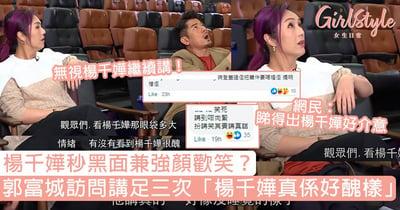 郭富城訪問講足3次:「楊千嬅好醜樣」!楊千嬅強顏歡笑,網民:似講真話!