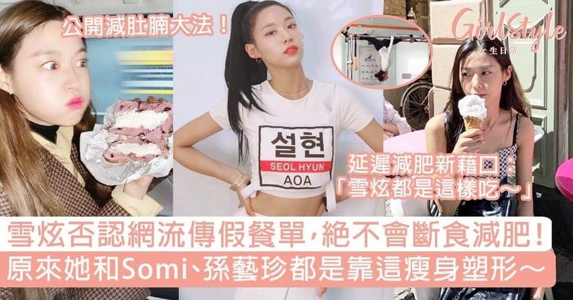 雪炫否認網流傳假餐單,絕不斷食減肥!她和Somi、孫藝珍都是靠「這樣」美身塑形!