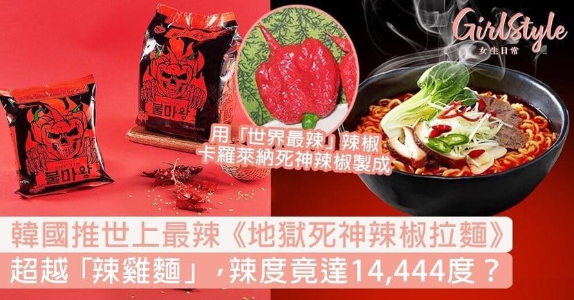 韓國推世上最辣的《地獄死神辣椒拉麵》!超越「辣雞麵」,辣度竟達14,444度?
