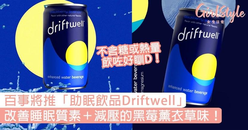 失眠救星?百事將推「助眠飲品Driftwell」,減壓放鬆心情的黑莓薰衣草味!