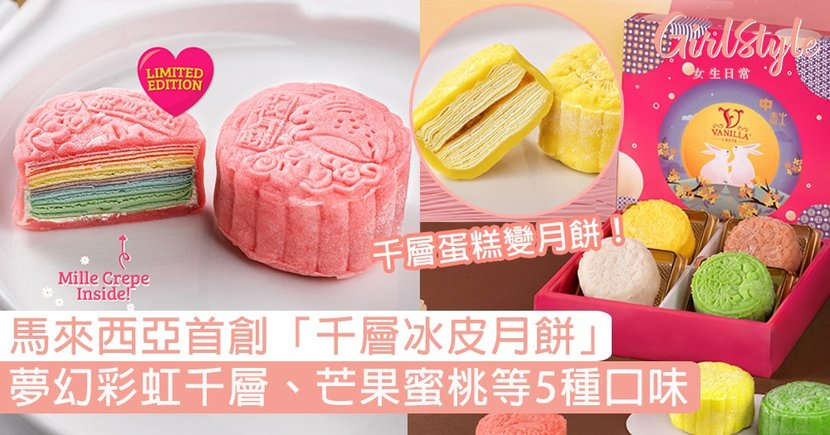 馬來西亞Vanilla Crepe首創千層冰皮月餅!夢幻彩虹千層、芒果蜜桃等5種口味~