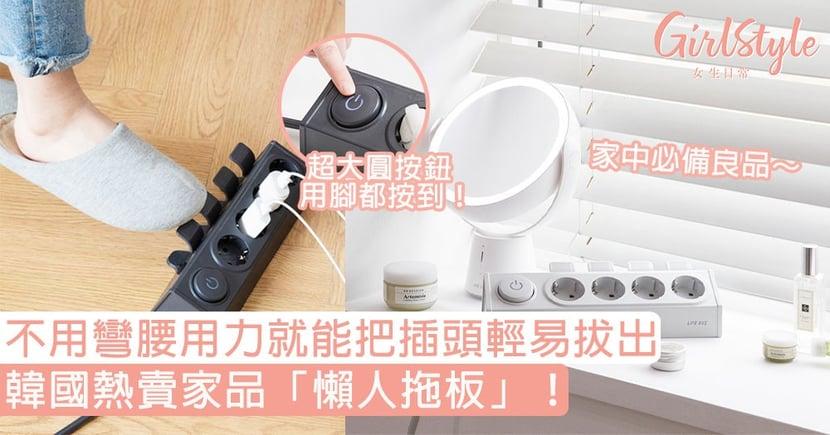 韓國熱賣家品「懶人拖板」!不用彎腰用力就能把插頭輕易拔出,家中必備良品~