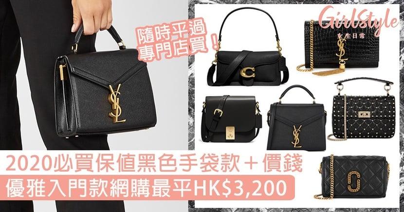 【名牌手袋2020】保值黑色手袋價錢+款式,優雅入門款網購最平HK$3,200!
