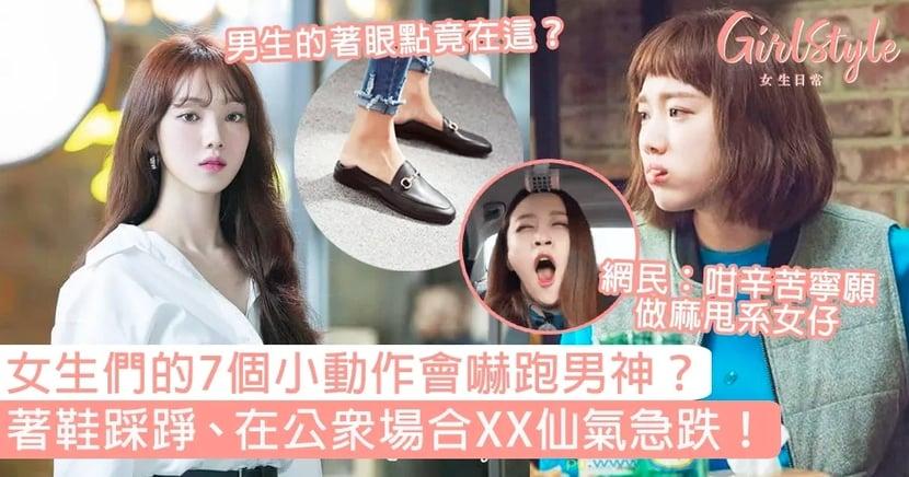 女生們的7個小動作嚇跑男神!著鞋踩踭、在公眾場合XX仙氣急跌!