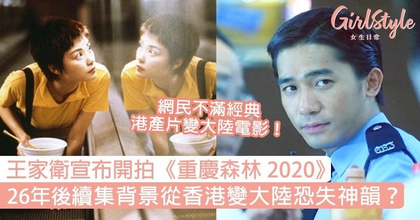 王家衛宣布開拍《重慶森林2020》!26年後續集背景從香港變大陸失神韻?