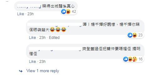 郭富城楊千嬅醜樣, 郭富城, 楊千嬅,麥路人