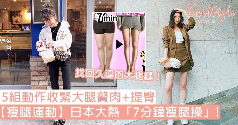 【瘦腿運動】日本大熱「7分鐘瘦腿操」!5組動作收緊大腿贅肉+提臀,找回久違的大腿縫!