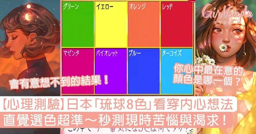 【心理測驗】超準!日本「琉球8色」看穿內心想法,直覺選色秒測現時苦惱與渴求!