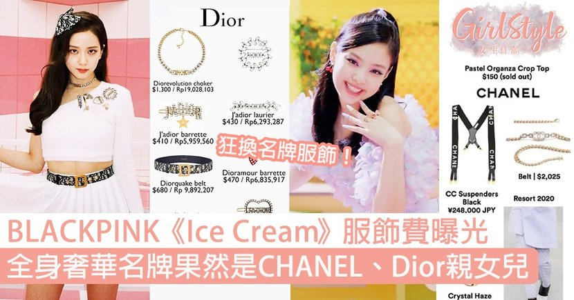 BLACKPINK《Ice Cream》MV服飾費曝光!全身奢華甜美名牌,果然是CHANEL、Dior親女兒!