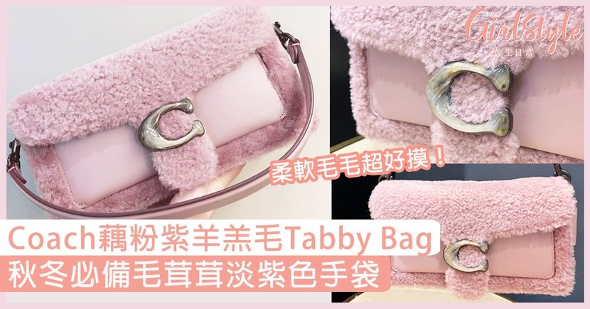Coach藕粉紫羊羔毛Tabby Bag!秋冬必備毛茸茸手袋,淡紫色溫柔又耐看!