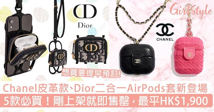 Chanel皮革款、Dior二合一AirPods 套!剛上架就售罄,最平HK$1,900!