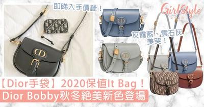 【Dior手袋2020】Bobby Bag秋冬絕美新色上架!灰霧藍、雲石灰美哭,即睇入手價錢!