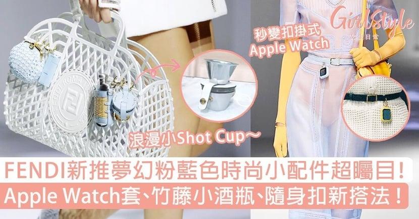 FENDI夢幻粉藍時尚小配件超矚目!Apple Watch套、竹藤小酒瓶、隨身扣新搭法~