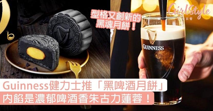 Guinness健力士推「黑啤酒月餅」!濃郁啤酒香朱古力蓮蓉內餡,型格創新的黑魂月餅!
