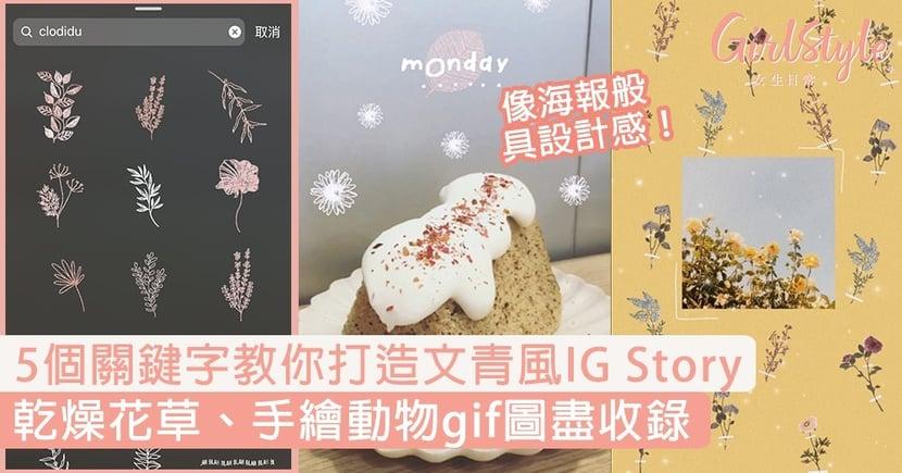 5個「IG Story GIF關鍵字」打造文青風限時動態!乾燥花草、手繪動物GIF盡收錄~