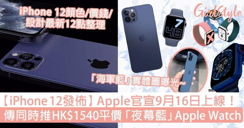 【iPhone 12發佈】Apple官宣9月16日上線!傳將推平價版夜幕藍Apple Watch!