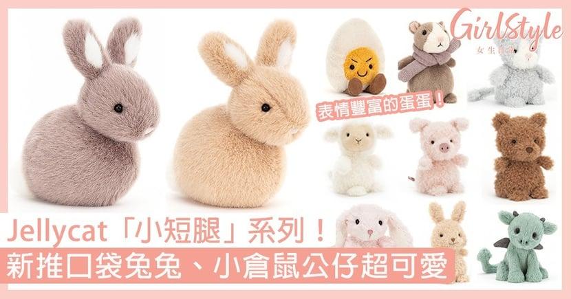 Jellycat「小短腿公仔」系列!口袋兔兔、小倉鼠超可愛,還有表情豐富蛋蛋!