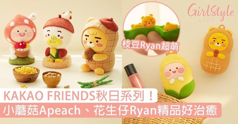 KAKAO FRIENDS秋日精品系列!小蘑菇Apeach、花生仔Ryan手機殼、Airpods盒、公仔超萌!