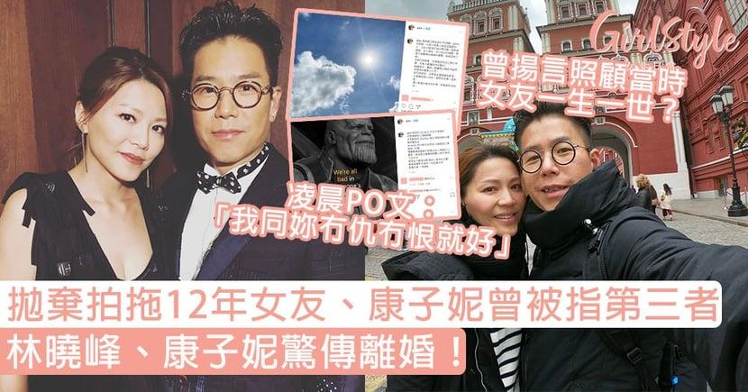 林曉峰、康子妮驚傳離婚!拋棄拍拖12年女友、康子妮曾被指第三者:「我同妳冇仇冇恨就好」