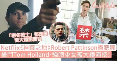 Netflix《神棄之地》Robert Pattinson露肥腩!槍鬥Tom Holland、強吻少女被大讚演技~
