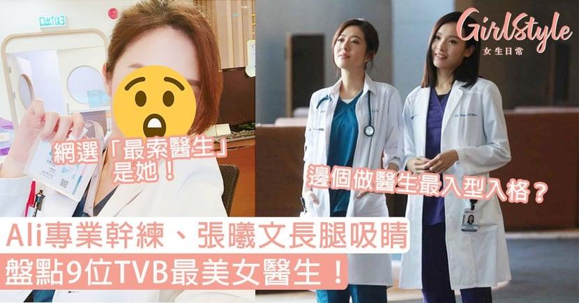 Ali專業幹練、張曦文長腿吸睛,盤點9位TVB最美女醫生!網選「最索醫生」是她?