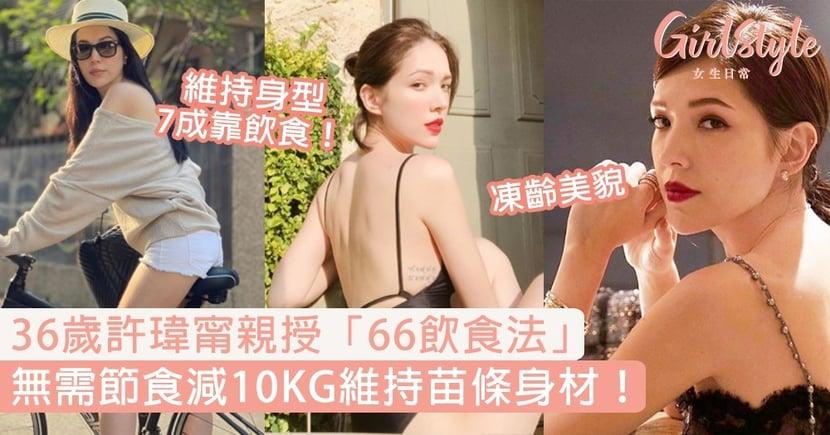 【減肥】36歲許瑋甯親授「66飲食法」,無需節食減10KG維持苗條身材!