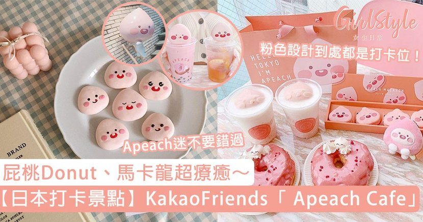 【日本打卡景點】KakaoFriends「 Apeach Cafe」!屁桃Donut、馬卡龍超療癒,粉色設計到處都是打卡位!