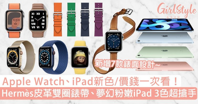 Apple Watch、iPad新色/價錢一次看!Hermès皮革雙圈錶帶、夢幻粉嫩iPad3色超搶手!