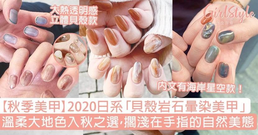 【秋季美甲】2020日系大熱「貝殼岩石暈染美甲」溫柔大地色,擱淺在手指的自然美態~